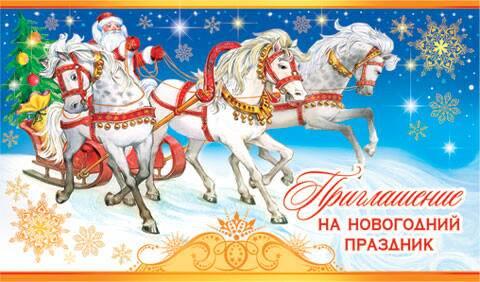 Надписью шахид, приглашение открытки на новый год