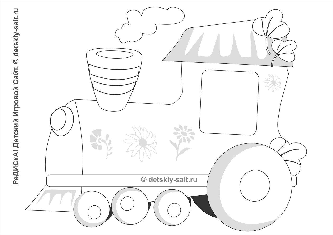 исторический шаблоны паровозика с вагонами для фото является публичной